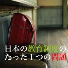 日本の教育制度のたった1つの問題