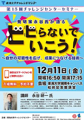 【軽量版】第15回チャレンジセンターセミナー